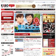 EXEO(エクシオ)の画像