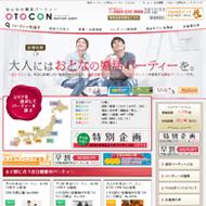 OTOCON(おとコン)の画像